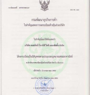 Открытие компании в Таиланде